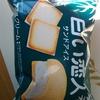 森永乳業 白い恋人サンドアイスがどこにも売ってない(´・ω・`)