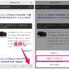 【iOS10】Safariで表示している複数のタブをまとめて削除する方法(iPhone)
