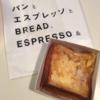 【表参道】パンとエスプレッソと その2