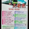 東京鉄道祭2017 東京駅へ行ってきましたー