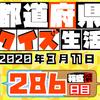 【都道府県クイズ】第286回(問題&解説)2020年3月11日