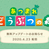 【2020/4/24】あつ森アプデ&イベント情報