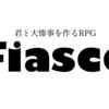 【君と大惨事を作るRPG】あなたはFiasco(フィアスコ)を知っていますか?