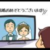 【4コマ】結婚のアレ