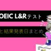【2019】TOEIC L&R公開テスト試験の申込日と結果発表日まとめ