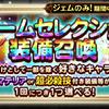 FFRK 超必殺技ドリームセレクション おすすめ装備10選