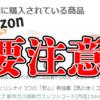 Amazonの「よく一緒に購入されてる商品」に騙された話