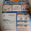 【5/31】キリン 日本中に笑顔プレゼント!キャンペーン【バーコ/はがき】