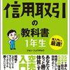 世界一やさしい 株の信用取引の教科書 1年生 単行本 – 2015/9/12