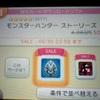 500円セールが開催中!【モンハンストーリーズ/3DS】