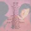 第11回「Jackie Chan」(1)