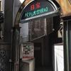大阪街歩き①