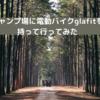【キャンプ編】電動バイクglafitをキャンプに持って行ってみた!