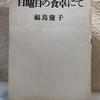 よその宿六たち~空也さん 著:福島慶子 オリジナル