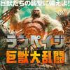 【洋画】「ランペイジ 巨獣大乱闘(2018)」ってなんだ?