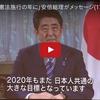 安倍晋三首相のビデオメッセージが意味するもの