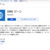 Azure Storage / CDN / DNS で Web公開