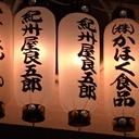 紀州屋良五郎の大衆演劇・上方芸能 通信 はてな版
