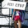 SC21 こすもす:加杉野おどり(27日、西脇市)