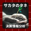 【決算情報分析】サカタのタネ(SAKATA SEED CORPORATION、13770)