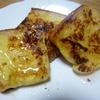 フレンチトースト♪卵液節約バージョン♪&トースト・トースターのままごと