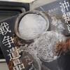 「沖縄戦の戦争遺品」豊里友行(新日本出版社)
