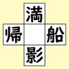 【脳トレ】漢字穴埋め 259問目