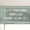 【キッチン公開】吊り棚の収納を見直し!上段に物が無くなりました!