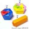 布施知子さんの「六角箱」、折り紙の枚数を減らして作ってみました