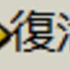 JavaCV を使用して 三国志大戦4 の 武将カードの 将器副 復活減少 を判定する