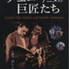 『チェコ人形アニメの巨匠たち』まもなく公開(12/20〜1/16まで)