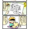 どんぐりとスープ🍎母ちゃんからの手紙