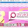 【前代未聞】プリンセス駅伝でなにが?!岩谷産業選手が・・・骨折?