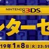 【任天堂】ニンテンドー3DS ウィンターセール開始!1月8日まで!マリオメーカーが3000円で買えるぞ!