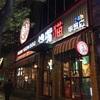 辛い物好きは止まらない!串や辛い料理豊富な人気B級グルメ、饞嘴猫串吧(華貿店)