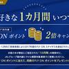 JAL 国内線FOP2倍キャンペーン 実施報告(オット編)