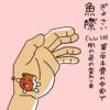 肺経(LU)10 魚際(ぎょさい)