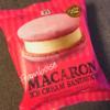 【コンビニ】セブンイレブンのマカロンアイス