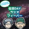 先聴き!佐田ラジオ!◆3月2日更新◆