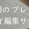 【TOEFL受験感想④】御茶ノ水ソラシティ②