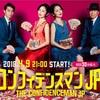 長澤まさみ主演「コンフィデンスマンJP」はフジテレビの月9枠を守ることが出来るのか?