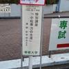 町田明広先生の講演会に行ってきました