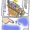 「ついつい」(4コママンガ)