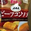 カルビー ポテトチップス  JAL SELECTION ビーフコンソメ味  食べてみました