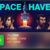 SPACE HAVEN 序盤攻略ガイド