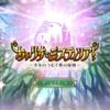 【ポイ活・あいりすミスティリア】冥王レベル35到達に挑戦!すぐ終わる!