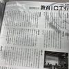 【メディア掲載】月刊私塾界 11月号