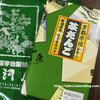 【京都・宇治のおすすめお土産】駿河屋(するがや)の茶だんご(感想レビュー)