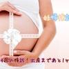 妊娠記録☆妊娠34週の健診!出産まであと1ヶ月!!