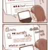 【日常4コマ】聖人noteユーザー現る